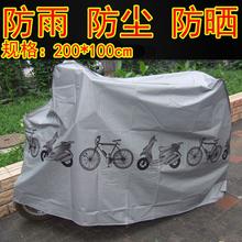 自行车防雨罩电瓶车车罩电动车防晒罩摩托车雨罩电瓶罩电车防晒衣
