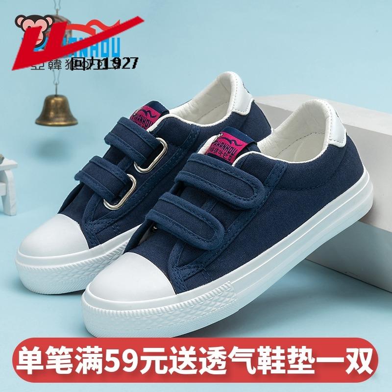 回力官方旗舰店优惠券儿童帆布鞋男童鞋子运动鞋女童鞋白色球鞋板