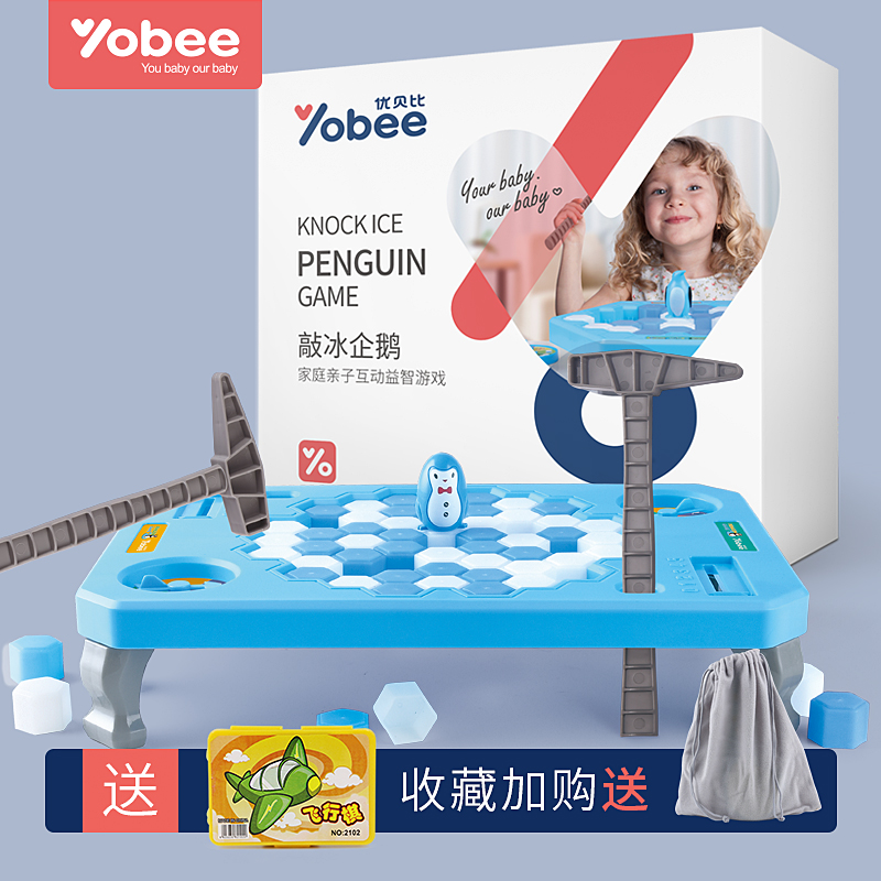 儿童桌游玩具