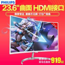 飞利浦24英寸曲面显示器 248E8Q 高清曲屏电脑显示屏台式曲面屏