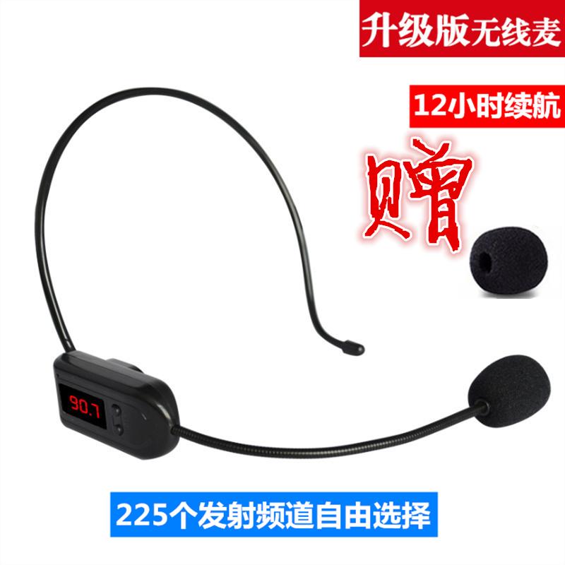 专用扩音器无线话筒
