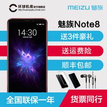 12期分期/送壳膜 耳机/Meizu/魅族 note8官方旗舰店正品X8 魅蓝Note9 16X