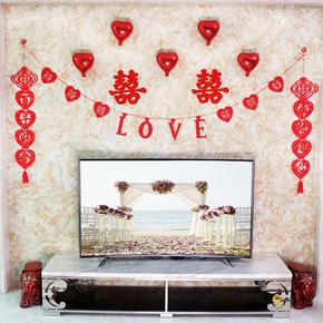 婚房布置背景墙客厅喜字拉花拉喜套餐婚礼结婚庆婚房气球装饰用品