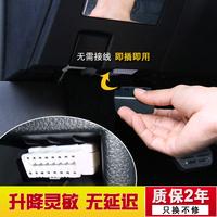 北汽绅宝D20X25X35X55X65昌河Q35Q25自动关窗器一键升窗升窗器OBD