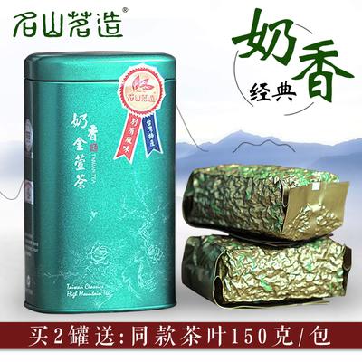 台湾经典奶香金萱茶300g 金萱奶香乌龙台湾高山乌龙茶叶名山茗造