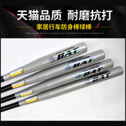 Baseball stick car self-defense weapon plus hard iron rod thickening softball fight cold alloy steel home baseball rod