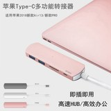 2018 New Apple/Apple MacBook Air 13-inch Converter usb-c to USB dock type-C New Pro Converter Expansion USB adapter Lightning 3