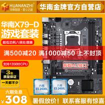 主板套裝CPUZ370B360華碩微星搭8700I7酷睿英特爾Intel