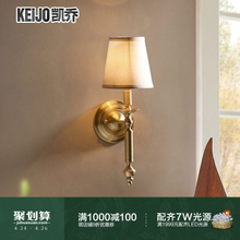 美式壁灯客厅背景墙壁灯过道楼梯灯全铜灯具简约装饰卧室床头灯