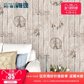 海魂木纹个性复古怀旧服装店铺工业风壁纸大学生宿舍寝室背景墙纸