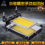 Public use brand Small manual screen printing station SMT manual printing station Solder paste screen printing machine Screen printing machine
