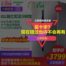 Ronshen/容声 BCD-460WD11FP十字对开门冰箱 四开门冰箱一级变频