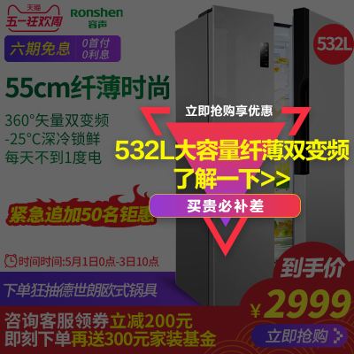 Ronshen/容聲 BCD-532WD11HP雙開門冰箱 對開門家用變頻風冷無霜雙十一