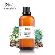 蓖麻精油蓖麻籽油按摩基础油护肤正品纯蓖麻油100ml天然基底油