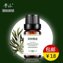 茶树精油面部控油粉刺脸部按摩护肤单方收缩毛孔正品10ml茶树油