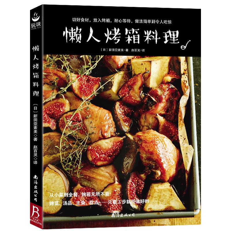 烘焙书食谱书籍料理烤箱烤箱菜谱生活小事