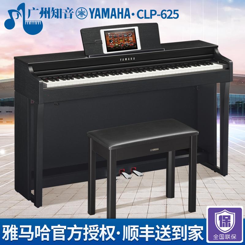 电钢琴雅马哈clp