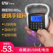 CNW手提秤高精度便携式电子称手提弹簧称计价充电快递秤手称小秤