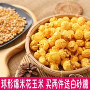 球形型爆米花玉米粒爆米花原料爆裂小干玉米专用炸苞米花2斤包谷