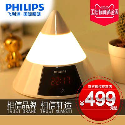 飞利浦闹钟LED台灯定时触摸看书阅读USB床头灯装饰台灯酷锐30079