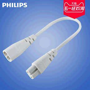 飞利浦T5如意LED支架灯连接线 单接头电源线 双接头拐角连接线