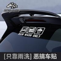 汽车反光贴纸个性汽车搞笑贴纸车尾贴后窗玻璃贴后备箱车贴护杠贴