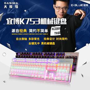 【老马外设店】宜博K753机械键盘104键青轴黑轴+朋克键帽金属材质