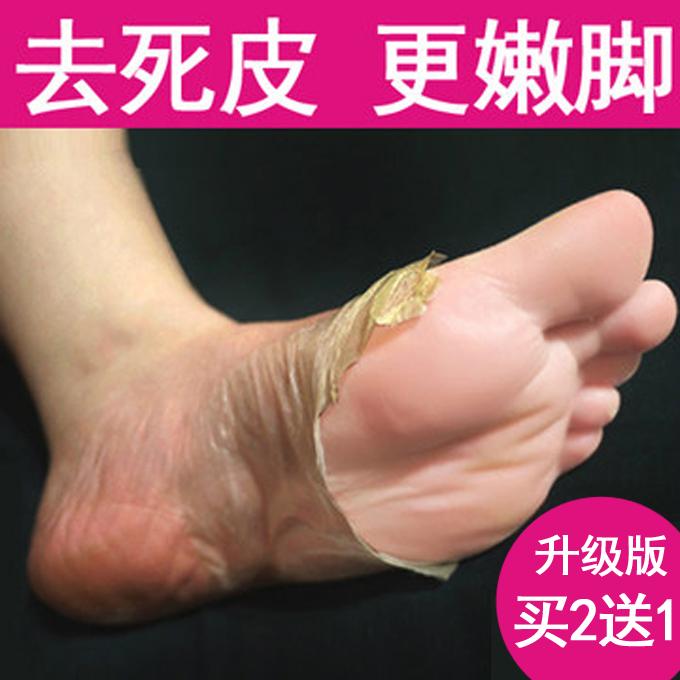 [买2送1]木之灵Morlien足膜去死皮去老茧嫩脚红参足膜