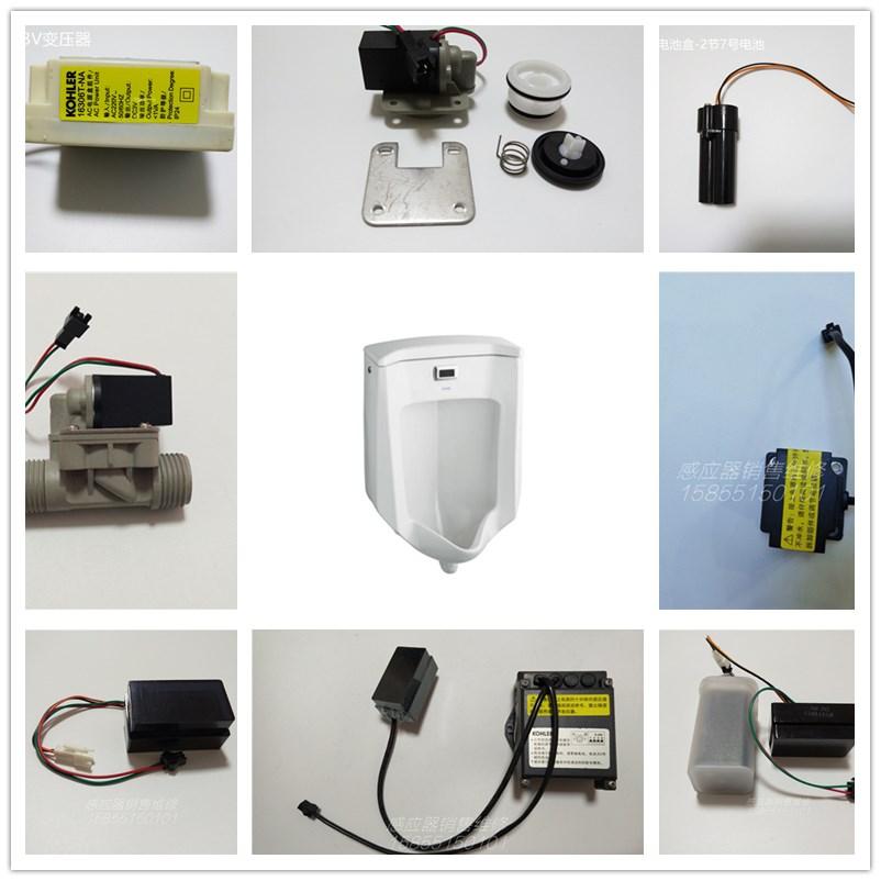 科勒小便器感应器