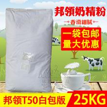 邦领T50植脂末25kg白柏奶精帮领T50台式奶茶咖啡连锁专用奶味香浓
