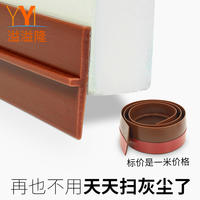 Door seam door bottom seal self-adhesive noise strip security door window glass door waterproof tape wooden door windproof stickers