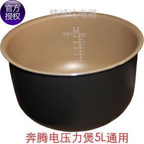奔腾电压力锅内锅5升电压力煲内胆5L通用LE505/LN595/LN596