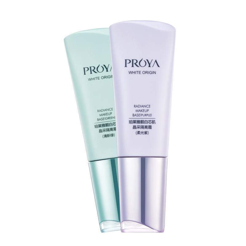 珀莱雅专柜正品靓白芯肌晶采隔离霜保湿美白修饰面部遮瑕妆前乳