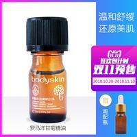 【双11预售】Bodyskin甘菊精油5ml过季舒缓清洁毛孔补水保湿护肤