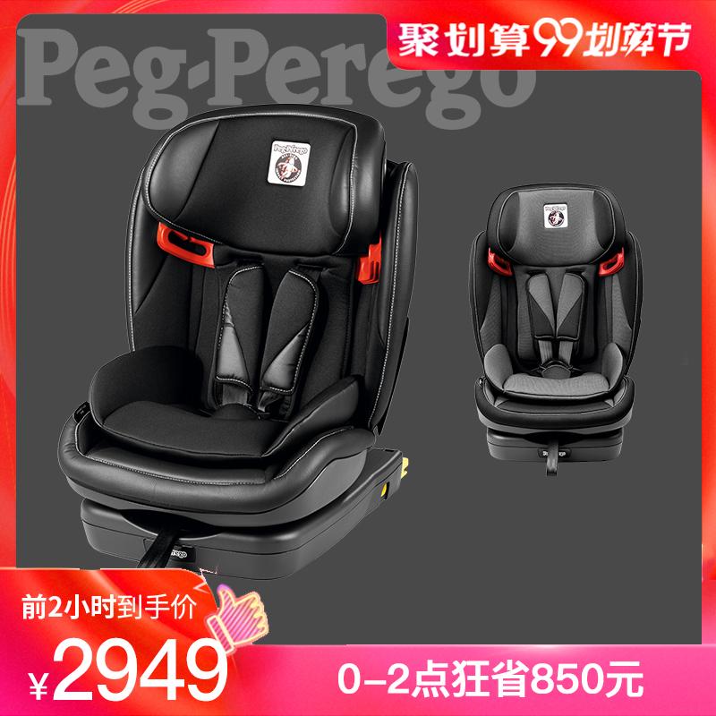 Peg Perego进口儿童安全座椅1岁-12岁简易 便携式汽车用车载座椅