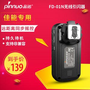 品诺 FD-01N无线引闪器D90尼康通用D5200 D7100闪光灯配件触发器