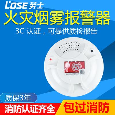 劳士消防烟雾报警器无线光电感烟火灾探测器家用烟感器3C认证商用