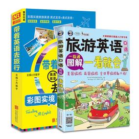 带着英语去旅行+旅游英语口语图解一看就会【共2册】  英语旅游书  出国旅游签证住宿交通观光娱乐各种场景口语 旅游英语书籍