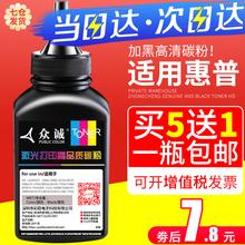 M401DN HP2050打印机碳粉HPP2035N M425DN P2055D HP401D墨粉 众诚 CF280A 适用惠普HP80A碳粉 400