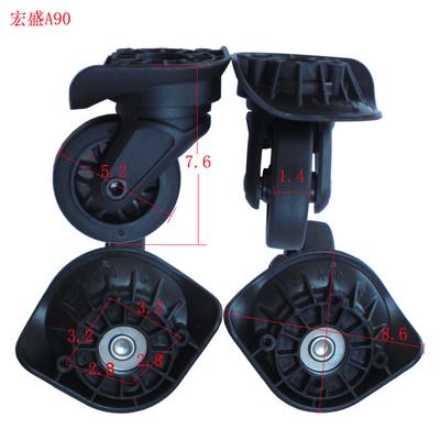 宏盛A90 旅行箱配件轮子拉杆箱万向轮行李箱包轮子配件脚轮维修