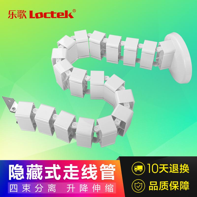 Loctek乐歌CMP017升降桌束线管理线带理线器包线收纳管保护套