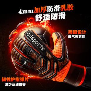 守门员手套带护指 加厚乳胶防滑 成人 门将手套儿童 足球比赛训练