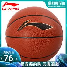 7号6号5号篮球女青少年儿童篮球小学生室外成人耐磨正品 蓝球 李宁