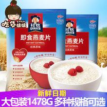 2袋免煮营养代餐早餐麦片小吃 桂格即食燕麦片谷物冲饮原味1478g