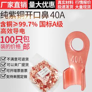 开口鼻OT-40A 铜鼻子 铜接头线耳 铜接线端子 国标A级厚款100只装