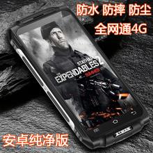 创星(手机) X5三防智能老年老人手机移动电信全网通4G超长待机
