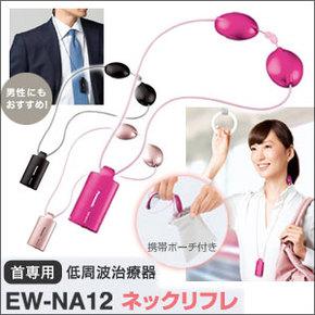日本代购松下MINI迷你低周波颈椎肩颈部按摩器按摩仪EW-NA12