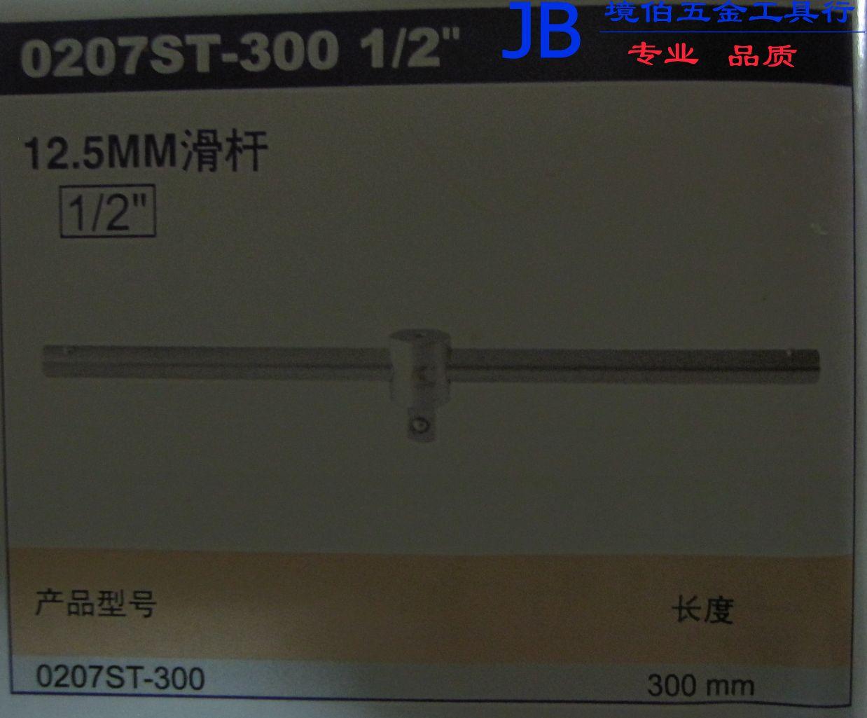 """德国K牌工具 0207ST-300 1/2"""" 12.5MM滑杆"""
