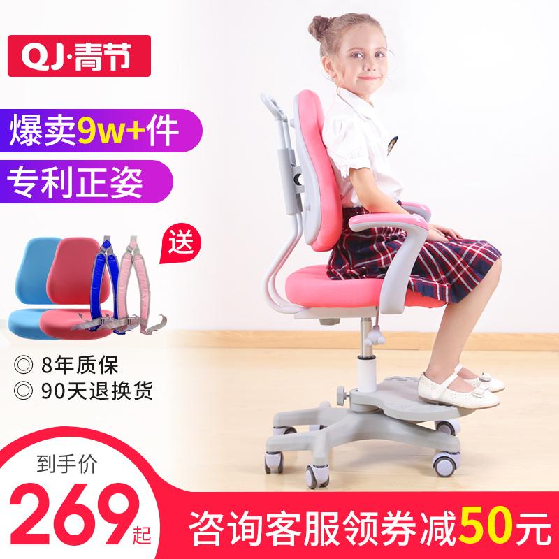 儿童 椅子 可调节