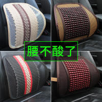 Automotive lumbar ventilation vehicle cushion car waist pad summer car back lumbar cushion wooden bead seat lumbar